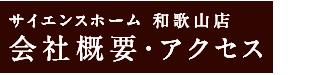 サイエンスホーム和歌山店 会社情報