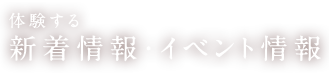 サイエンスホーム和歌山店では「古民家再生」にも力を入れております。