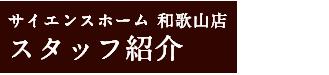 サイエンスホーム和歌山店  スタッフ紹介